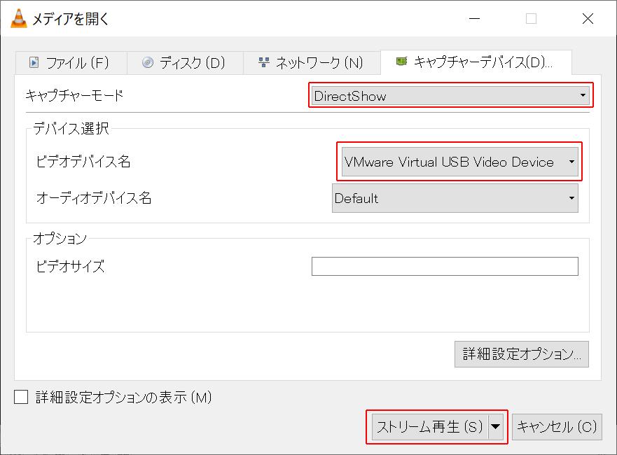 VLCのキャプチャーデバイスの設定