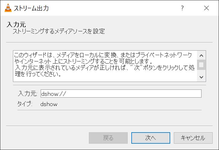 VLCのストリーム出力の設定画面
