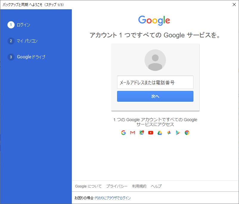 バックアップと同期のGoogleアカウントログイン画面