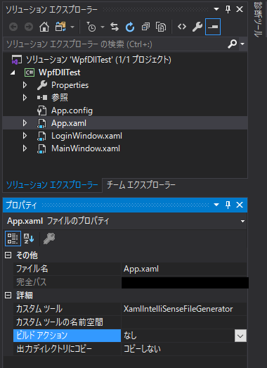 App.xamlのプロパティ