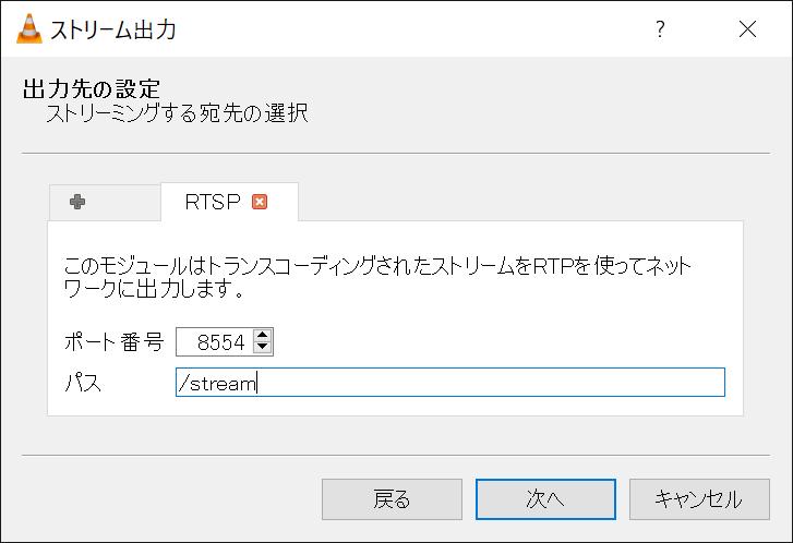 RTSPストリーム出力設定