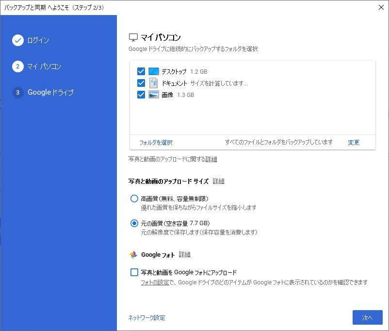 バックアップと同期のマイパソコンの設定画面