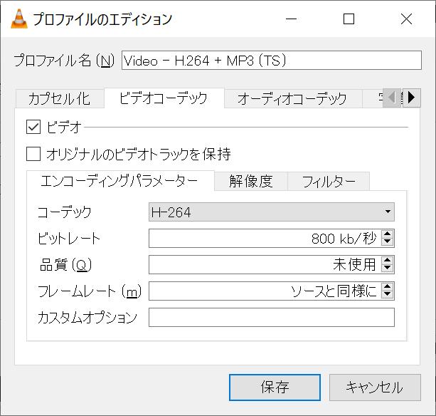 H.264 + MP3(TS)プロファイルのビデオコーデック設定