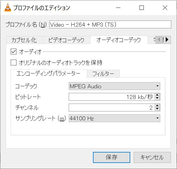 H.264 + MP3(TS)プロファイルのオーディオコーデック設定