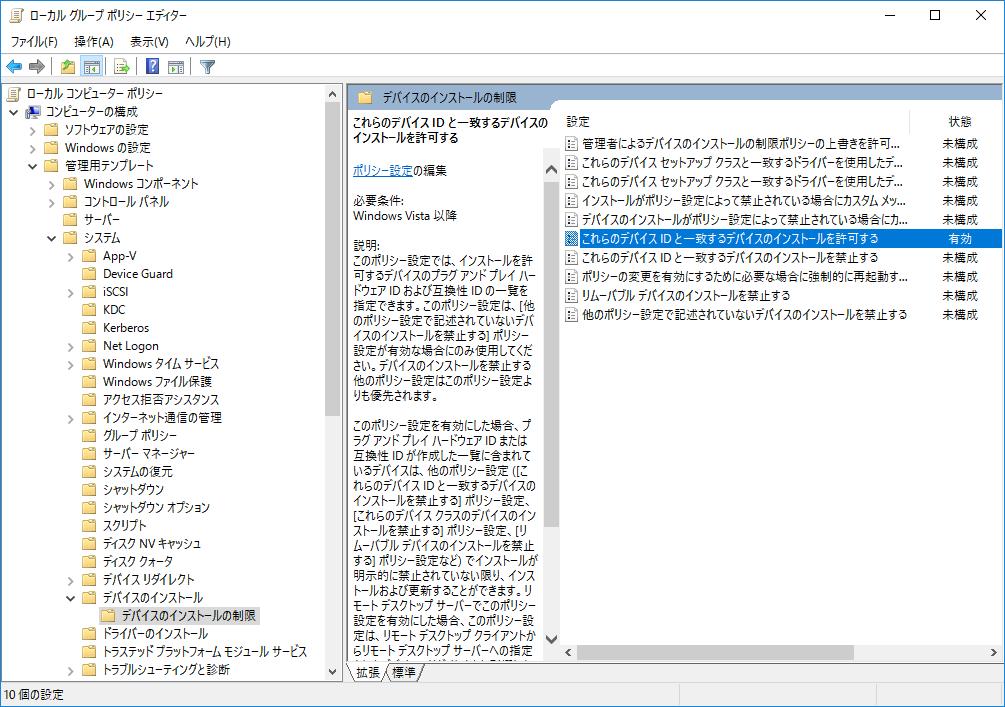 Windows10バージョン1607のグループポリシーエディタ