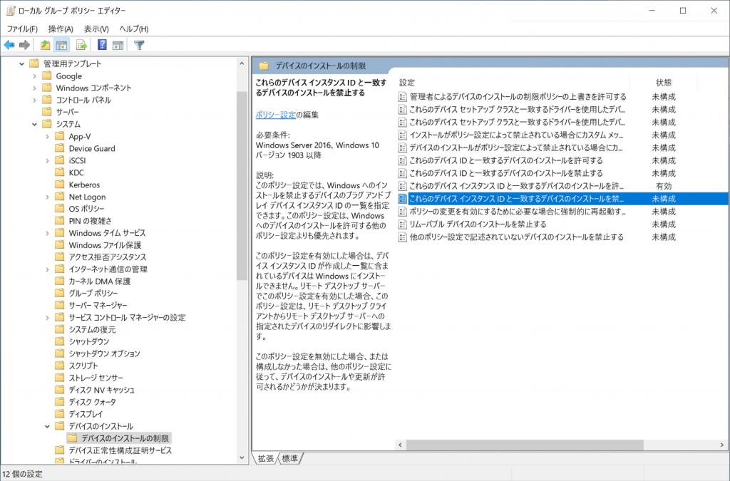 Windows10バージョン1903のグループポリシーエディタ