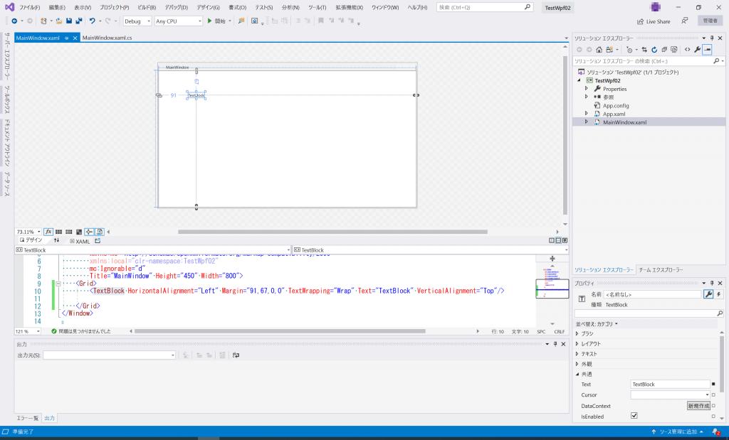 Visual Studio TextBlockの追加