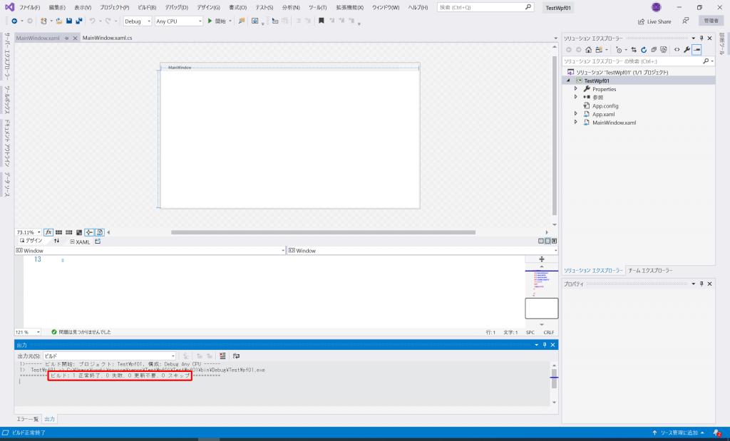 Visual Studioのビルド正常終了