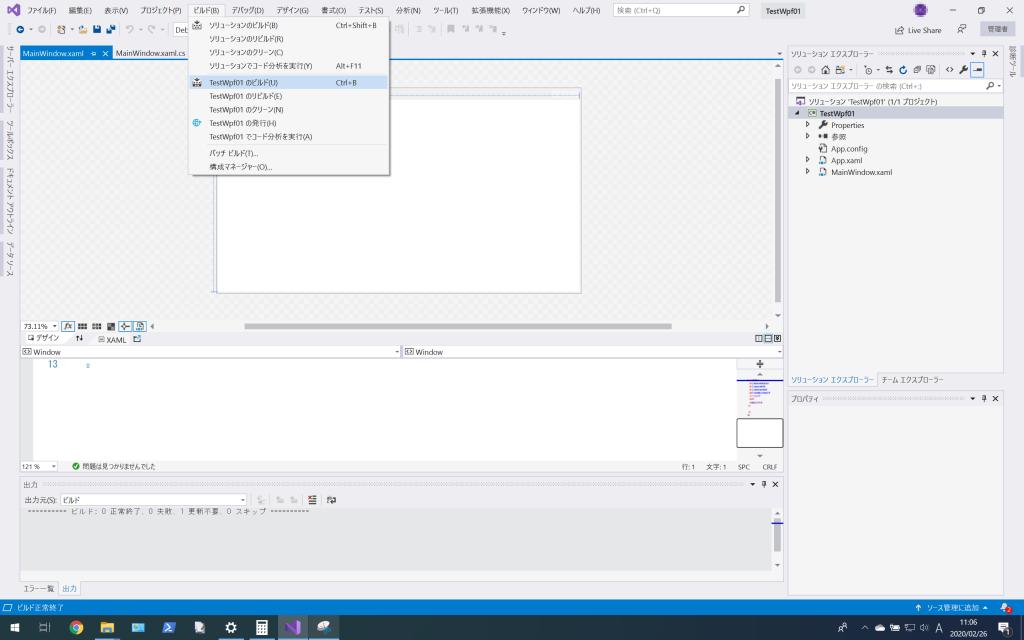 Visual Studioでプロジェクトのビルド