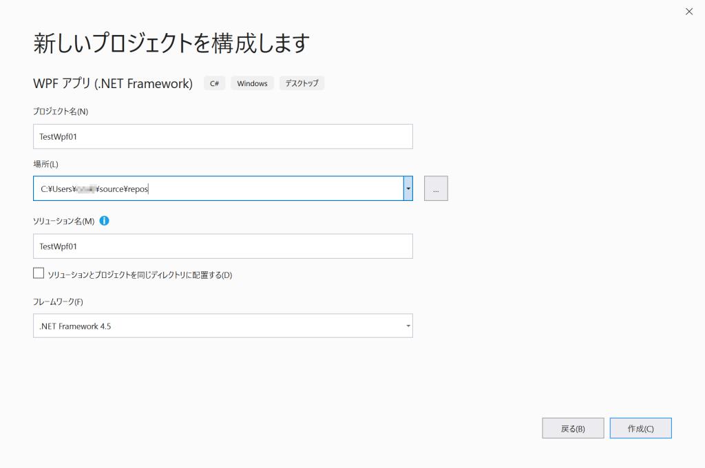 Visual Studio 新規プロジェクト設定
