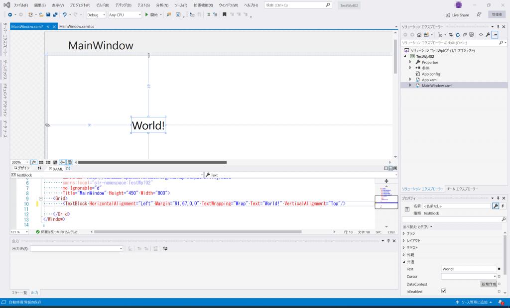 Visual Studio TextBlockのテキストをWorldに変更