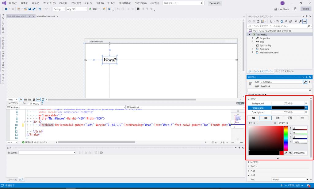 Visual Studio TextBlockのForegroundプロパティ設定