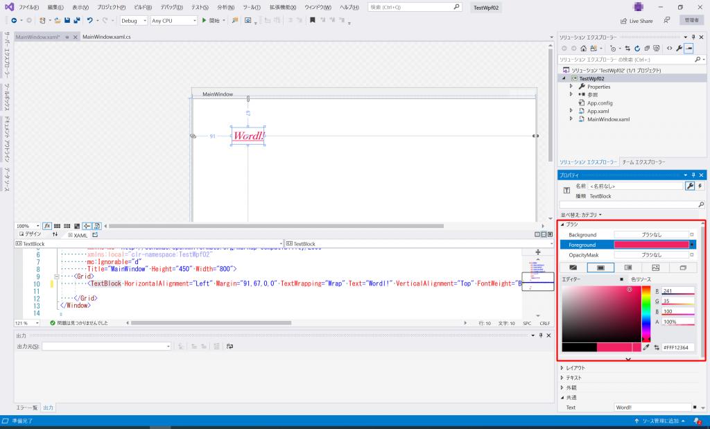 Visual Studio TextBlockのForegroundプロパティを変更
