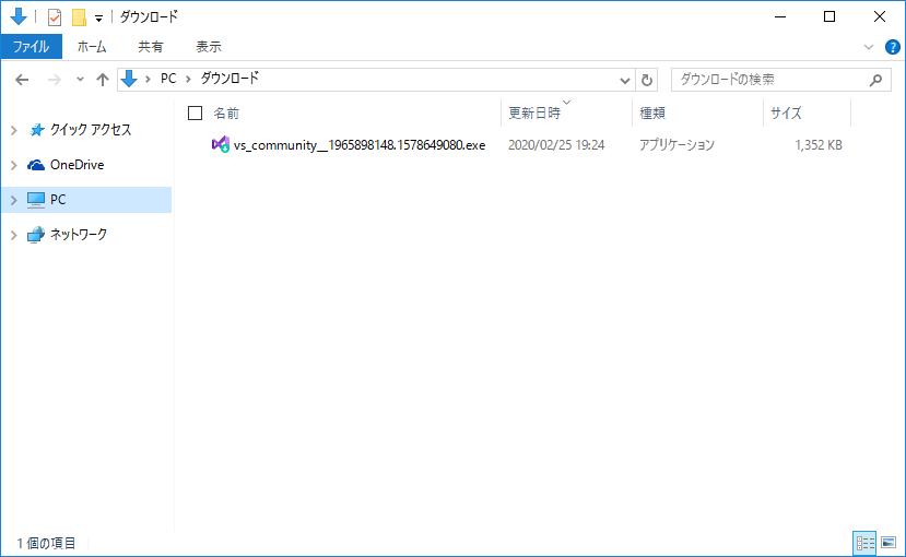 Visual Studioインストーラーのダウンロードフォルダ