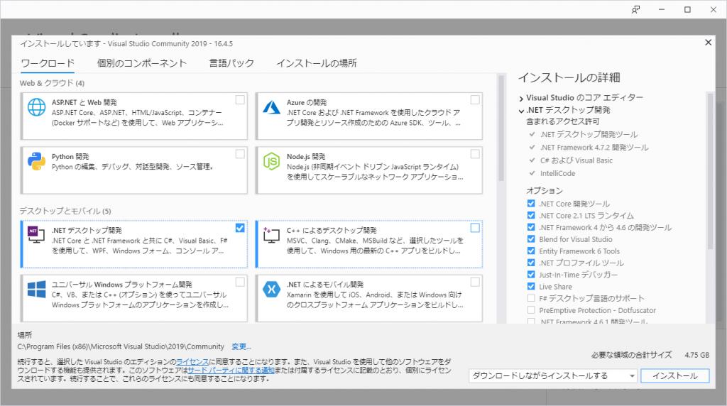 Visual Studioインストーラー 機能の選択