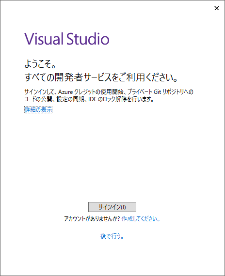 Visual Studio のサインイン画面