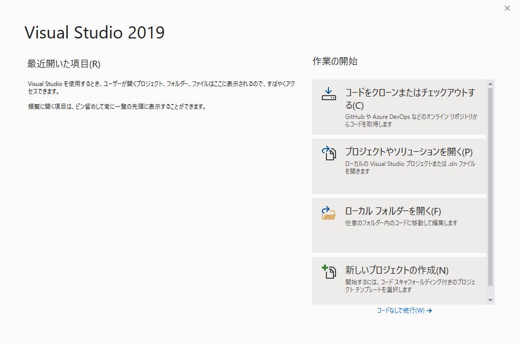 Visual Studioの起動画面