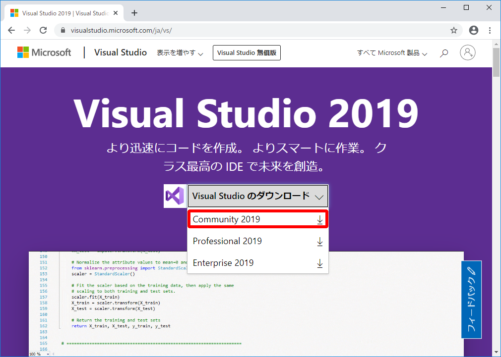 Visual Studioのダウンロードサイト