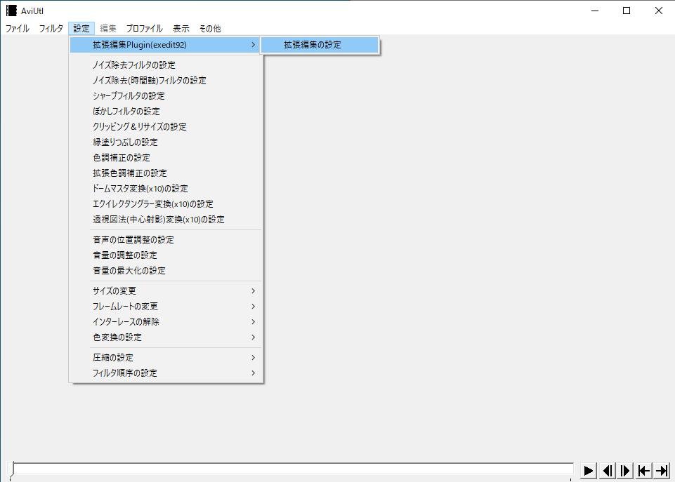 AviUtlで拡張編集ウィンドウの表示