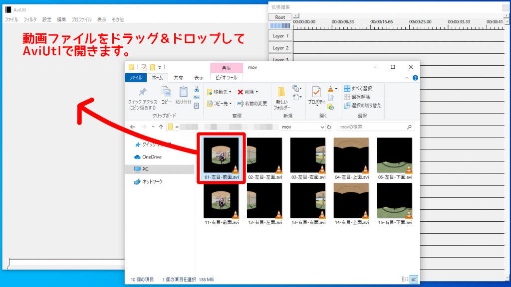 AviUtlで動画ファイルを開く
