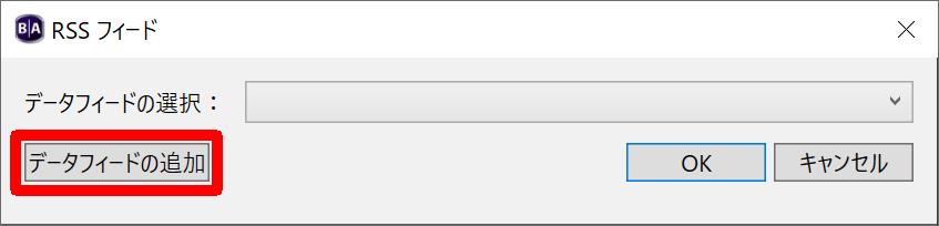 BrightAuthorのRSSフィード設定画面