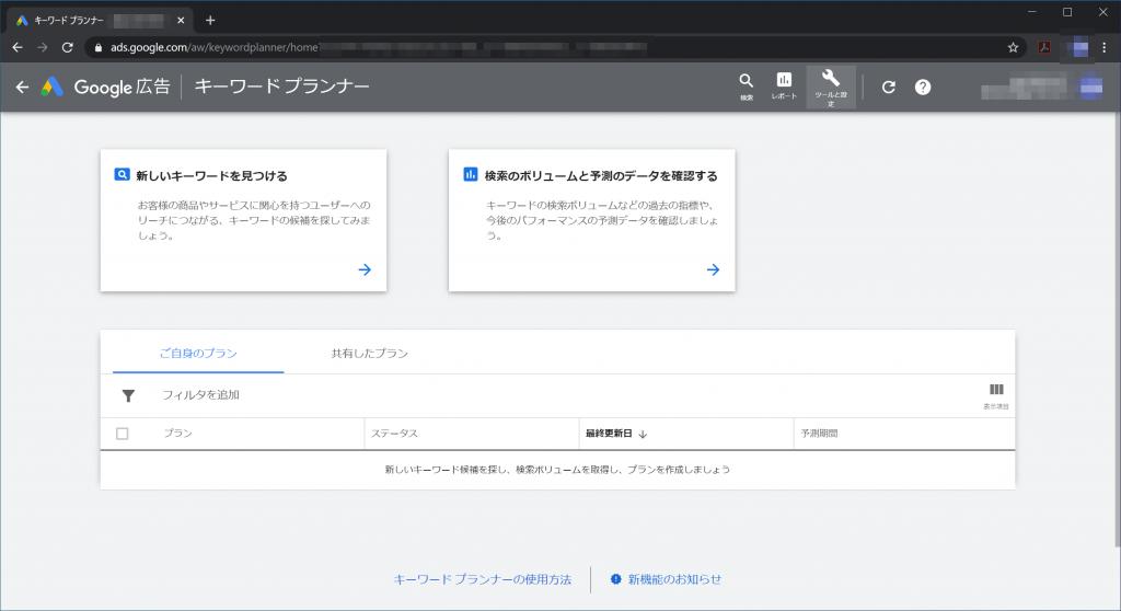 Google キーワードプランナー画面