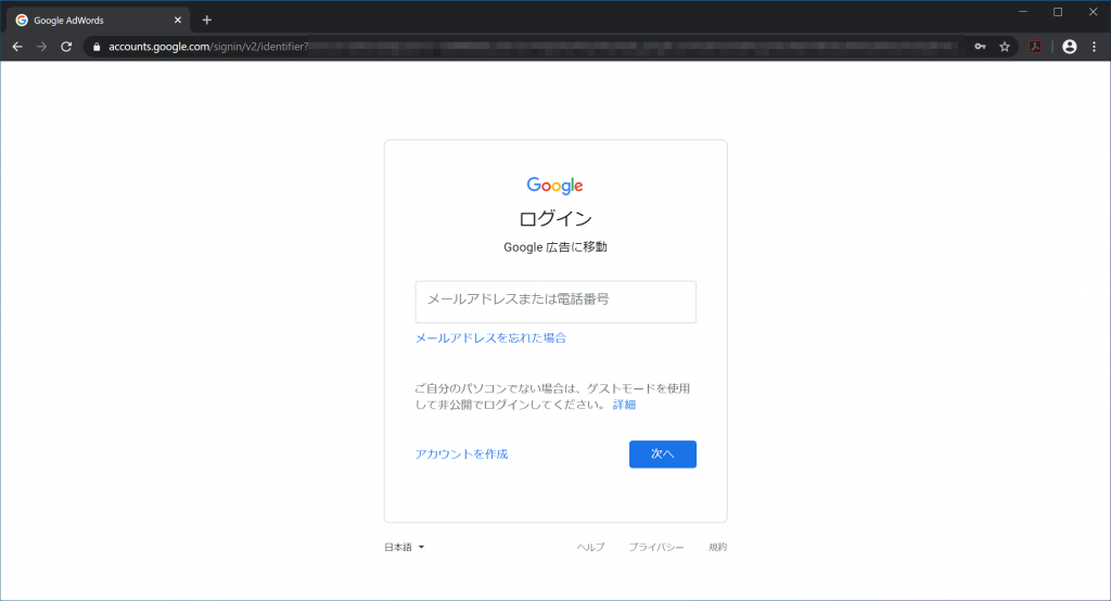 Google広告ログイン画面