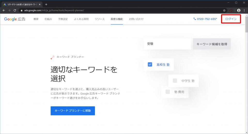 Google広告サイト