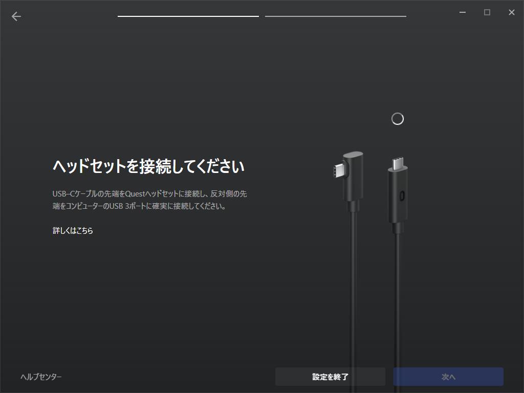 Oculusアプリのヘッドセット接続要求
