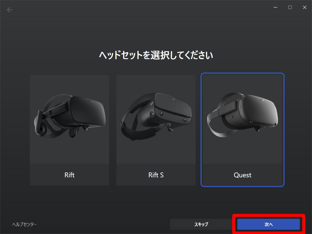 Oculusアプリのヘッドセット選択画面
