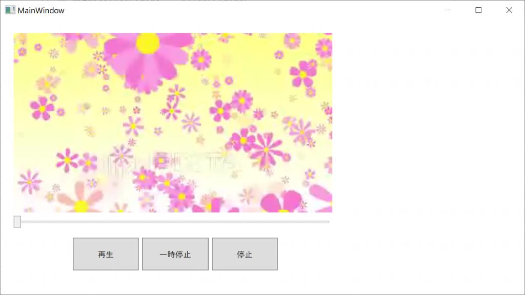 MediaElementで作った簡易動画プレイヤー