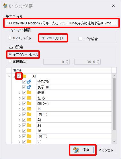 MikuMikuMovingのモーション保存画面
