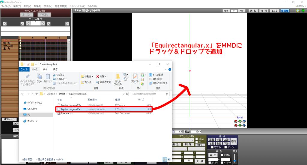 MMDにEquirectangular.xを追加