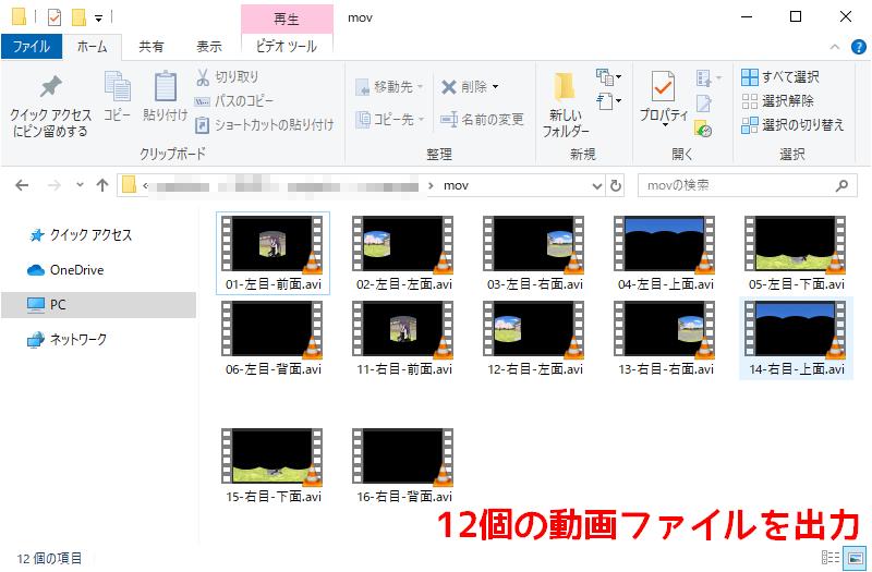 MMDで出力したVR用の各画角の動画