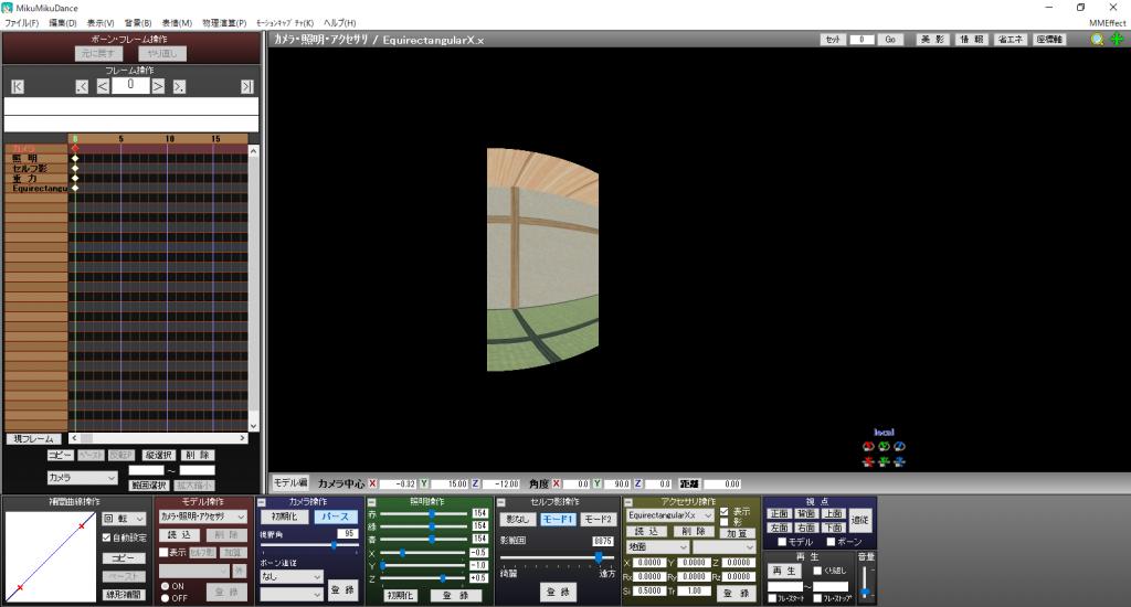 MMDで左目左面用の180度VR設定