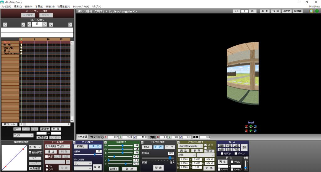 MMDで左目右面用の180度VR設定