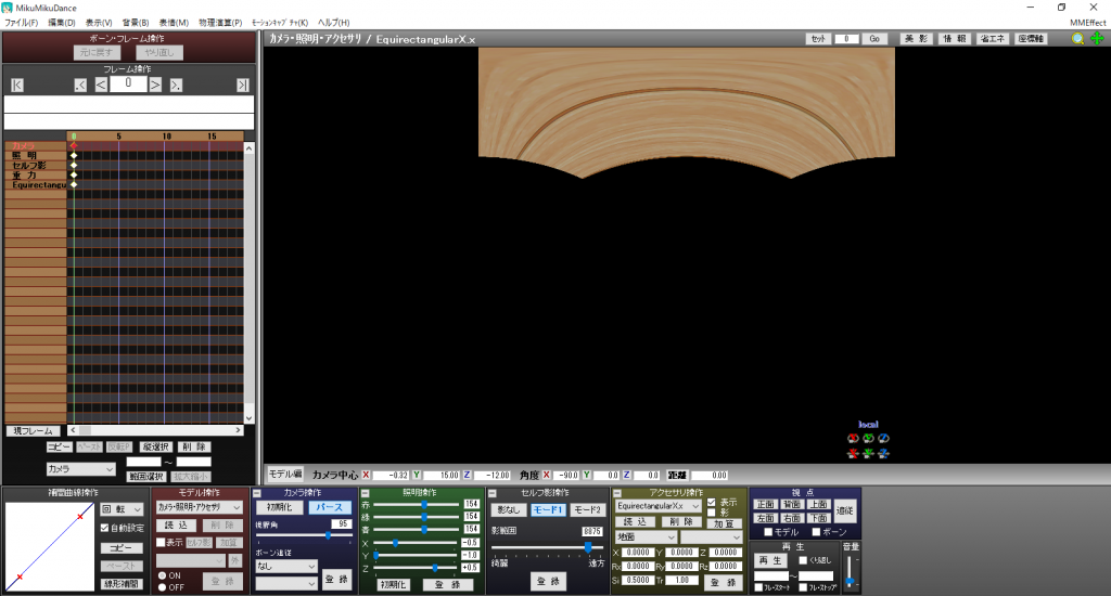 MMDで左目上面用の180度VR設定