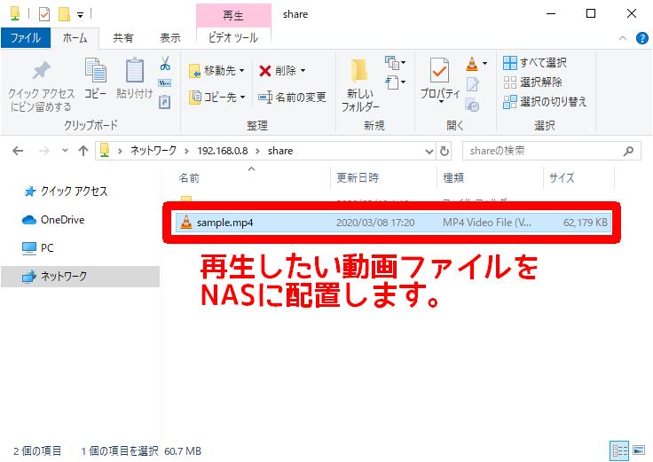 NASにVR動画ファイルを配置