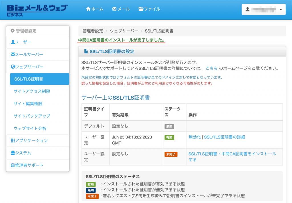 OCN Bizメール&ウェブ ビジネスの中間CA証明書インストール完了