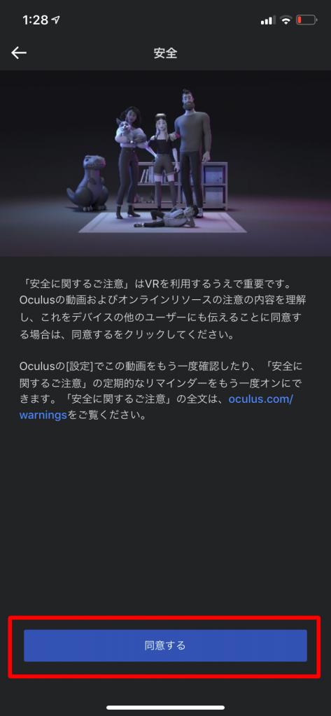 Oculusアプリの安全な利用について同意