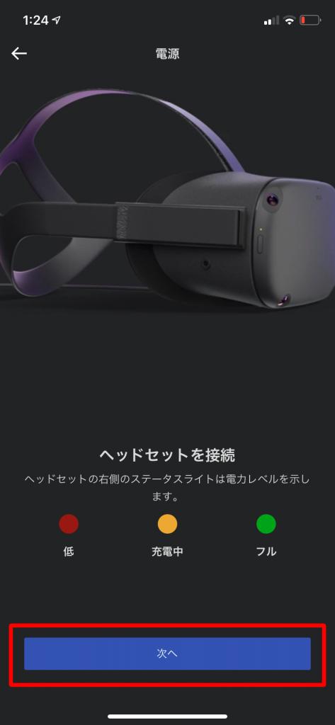 Oculusアプリのヘッドセット接続画面