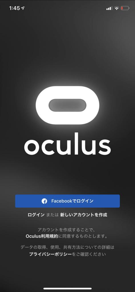 Oculusアプリのログイン画面