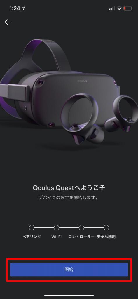 Oculusアプリのデバイス設定の開始