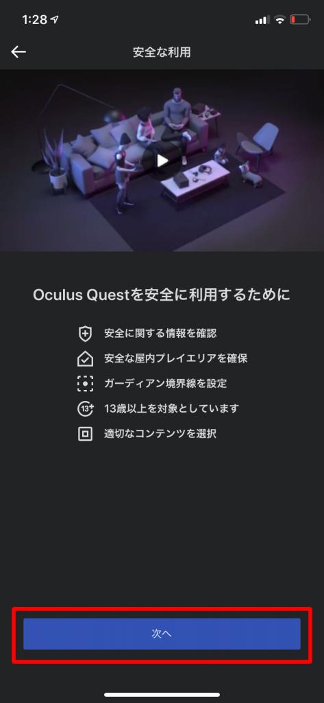 Oculusアプリの安全な利用の確認