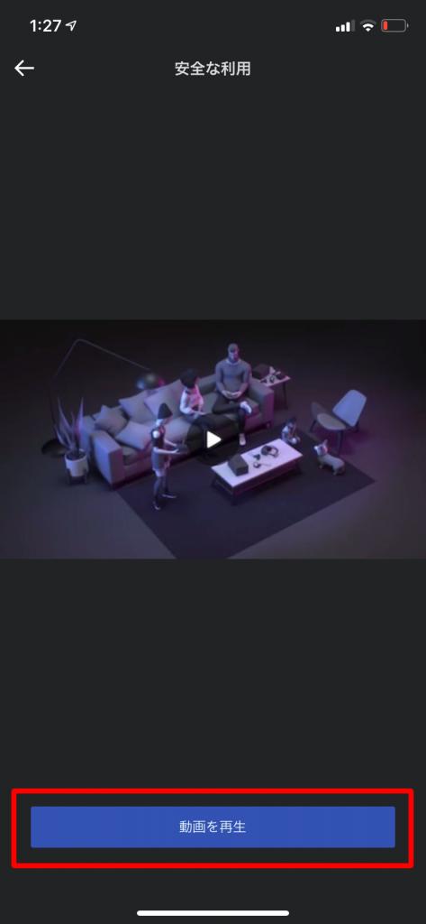 Oculusアプリの安全な利用の動画再生画面