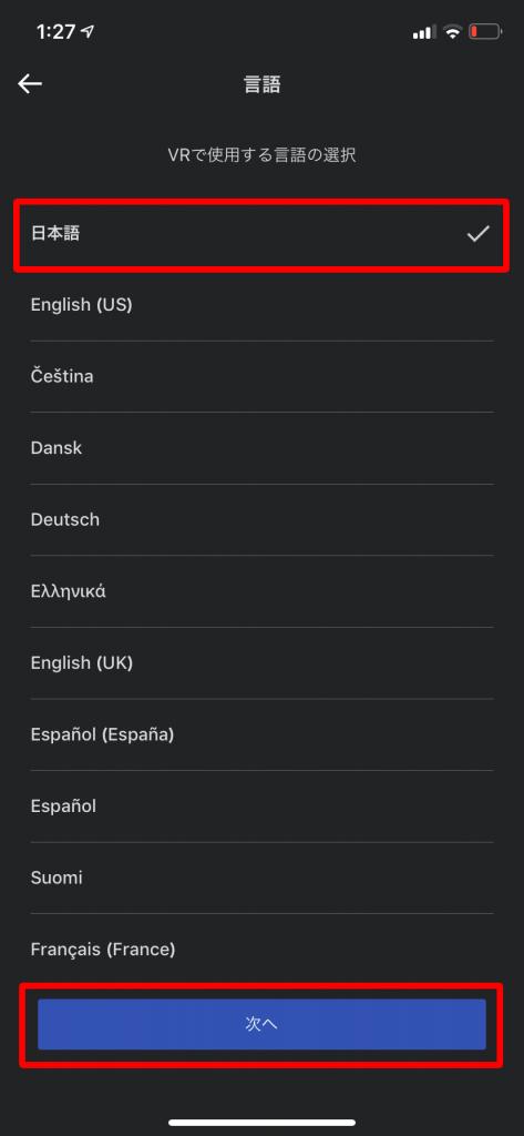 Oculusアプリの言語選択画面