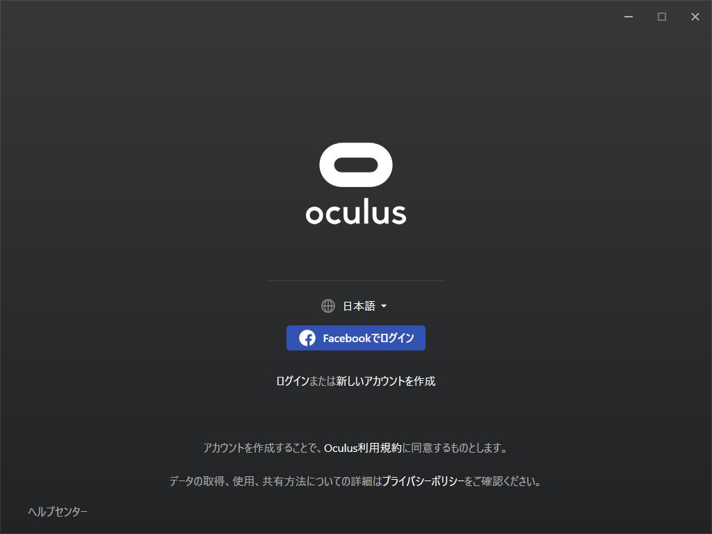Oculusアプリの起動
