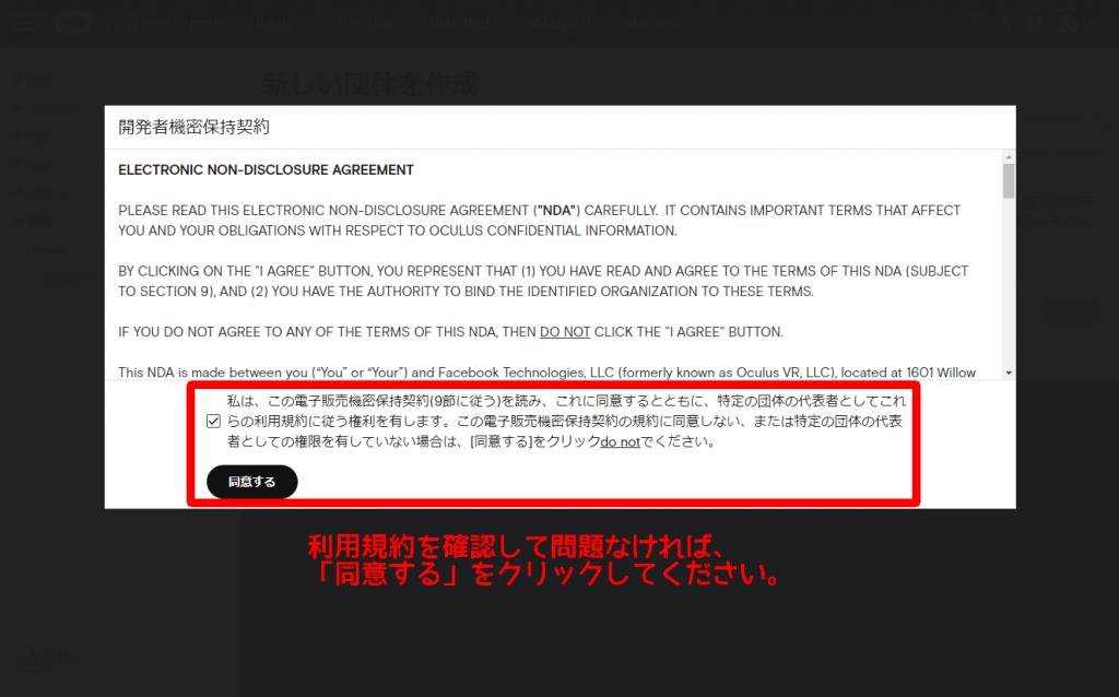 Oculus Dashboardの開発者機密保持契約