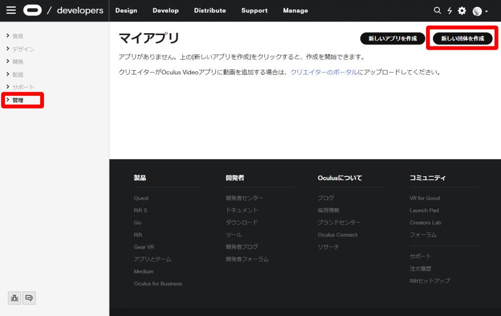 Oculus Dashboardの管理画面