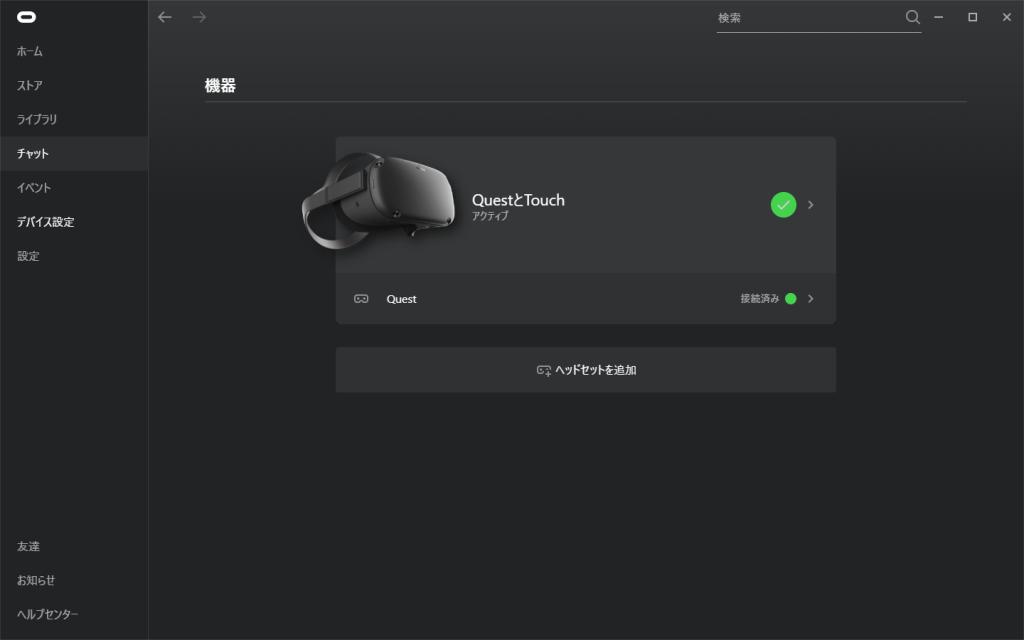 Oculusアプリで接続デバイスの確認